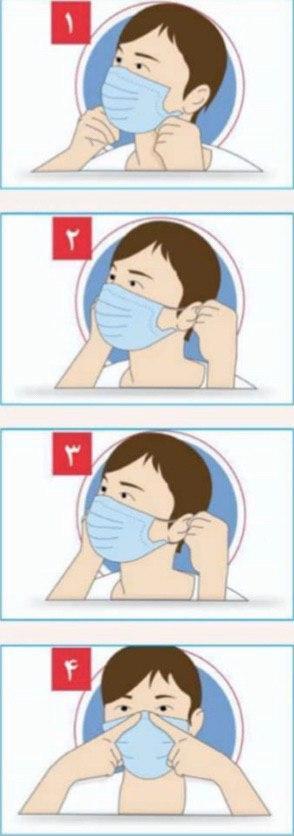 پوشیدن ماسک